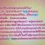 กระตุกบ่วงรัก / ญาณนันต์ thumbnail 2