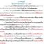 """""""สรุปย่อ เจาะประเด็น เน้นเพื่อสอบ"""" นักวิชาการยุติธรรมปฏิบัติการ (ด้านกฎหมาย) File PDF Download thumbnail 8"""