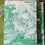 ดาบอสูรชิมิโตะ(ภาคใหม่) 2 เล่มจบ thumbnail 2