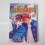 บอดี้การ์ดสาวจอมซ่าส์ 19 เล่มจบ / Yoshiki Nakamura thumbnail 6