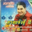VCD เอกชัย ศรีวิชัย หรอยจังฮู้2 thumbnail 1