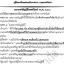 """""""คู่มือเตรียมสอบรับราชการกรมราชทัณฑ์"""" File PDF thumbnail 6"""