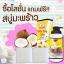 LS Lotion coconut โลชั่นน้ำมันมะพร้าว+น้ำผึ้ง+น้ำสด 500ml. แถมฟรี สบู่มะพร้าวอีก 1ก้อน บำรุงผิวชุ่มชื่น ไม่แห้งกร้าน ปกป้องผิวจากรังสียูวี กระตุ้นคอลลาเจนให้ผิว thumbnail 2