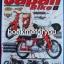 Japan bike 2 History thumbnail 1