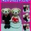 หมีแต่งงาน thumbnail 1