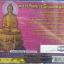 VCD พระปริตรกรณียเมตตสูตร thumbnail 2