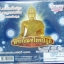 VCD พระกัณฑ์ไตรปิฎก thumbnail 2