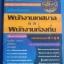 คู่มือเตรียมสอบ พนังงานเทศบาลและ พนักงานส่วนท้องถิ่น พิมพ์ครั้งที่ 1 พ.ศ.2545 thumbnail 1