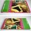 วุ่นรักนักดนตรี เล่ม 5 (โนดาเมะ) / โทโมโกะ นิโนมิยะ thumbnail 3