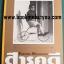 นิตยสาร สารคดี ปก นบพระภูมิบาล รัชกาลที่ 9 ฉบับที่ 142 ปีที่ 12 ธันวาคม 2539 thumbnail 1