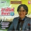 MP3 สายัณห์ สัญญา 1 thumbnail 1