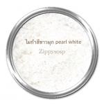 Mica สีขาวมุก pearl white mica 30g