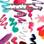 Lipisoft Disperse (ตัวช่วยละลายและจับผงสี) 100 ml.