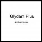 สารกันเสีย Glydant 100g