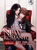 9786164297999 : New Romantic รักไหมล่ะ