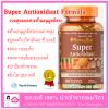 Puritan Super Antioxidant Formula 100 Softgels รวมสุดยอดสารต้านอนุมูลอิสระโด๊สสูง ดูและและปกป้องเซลล์ ผิวใส สุขภาพดี