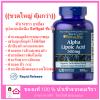 ((ขวดใหญ่ คุ้มกว่า)) Puritan Alpha Lipoic Acid 300 mg 120 Softgels กรดอัลฟ่า ตัวเร่งขาว ฤทธิ์สูง เม็ดนิ่ม ซึมเร็ว