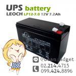 แบตเตอรี่แห้ง 12V 7.2Ah LP12-7.0 LEOCH Battery Lead Acid SLA VRLA AGM