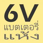 แบตเตอรี่ แห้ง 6V