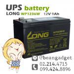 แบตเตอรี่แห้ง 12V 9Ah WP1236W LONG Battery Lead Acid SLA VRLA AGM