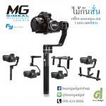 FeiyuTech Gimbal MG ไม้กันสั่นกล้อง Mirrorless Sony NEX-5N NEX-7 N-series A7RII ILCE-7R ILCE-5100