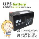 แบตเตอรี่แห้ง 12V 7.2Ah SL12-7.2 SPA Battery Lead Acid SLA VRLA AGM