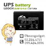 แบตเตอรี่แห้ง 12V 9Ah DJW12-9 LP12-9.0 LEOCH Battery Lead Acid SLA VRLA AGM ราคา 650 บาท