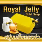 ขายส่ง สบู่นมผึ้งทองคำ 70 กรัม ชุด 10 ก้อน