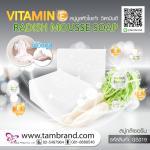 สบู่มูสหัวไชเท้า วิตามินอี Vitamin E Radish Mousse Soap ขนาด 60 กรัม ชุด 10 ก้อน