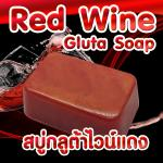 ขายส่ง สบู่กลูต้าไวน์แดง Red Wine Gluta Soap 70 กรัม ชุด 10 ก้อน
