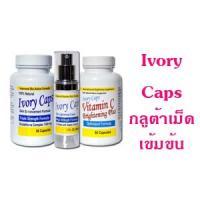 Ivory Caps กลูต้าเม็ดยอดขายอันดับ1