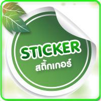 สติ๊กเกอร์ Sticker