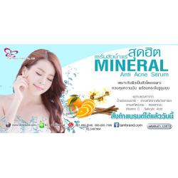เซรั่มสิว น้ำแร่ Mineral Anti Acne Serum : สำหรับทำแบรนด์และแบ่งบรรจุ
