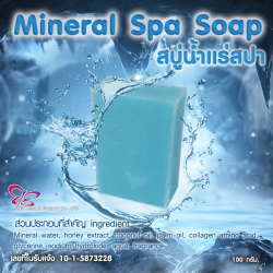 สบู่น้ำแร่สปา Mineral Spa soap ขนาด 100 กรัม ขายส่ง