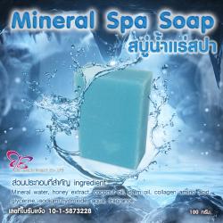 สบู่น้ำแร่สปา Mineral Spa soap ขนาด 100 กรัม ขายส่ง