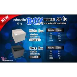 กล่องครีม เบอร์ 3 สำหรับใส่กระปุก 10 กรัม (กล่องเปล่า สำเร็จรูป)