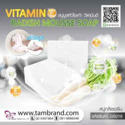 สบู่มูสหัวไชเท้า วิตามินอี Vitamin E Radish Mousse Soap ขนาด 60 กรัม