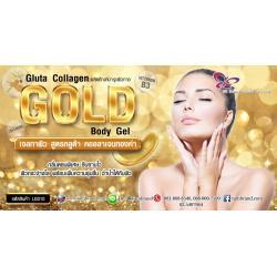 Gluta Collagen Gold Body Gel เจลทาผิว สูตรกลูต้า คอลลาเจนทองคำ : สำหรับทำแบรนด์และแบ่งบรรจุ