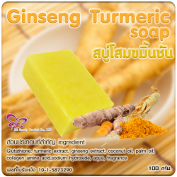 สบู่โสมขมิ้นชัน Ginseng Turmeric soap ขนาด 100 กรัม ขายส่ง