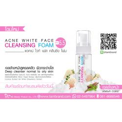 ACNE WHITE FACE CLEANSING FOAM แอคเน่ ไวท์ เฟส คลีนซิ่ง โฟม : สำหรับทำแบรนด์และแบ่งบรรจุ