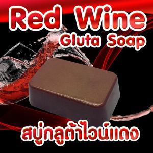 ราคาส่ง สบู่กลูต้าไวน์แดง Red Wine Gluta Soap