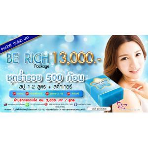 Be Rich Package 13,000.- : โปรโมชั่นทำแบรนด์สบู่ 500 ก้อน พร้อมแปะสติ๊กเกอร์
