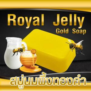 ราคาส่ง Glycerin Soap สบู่นมผึ้งทองคำ Royal Jelly Gold Soap