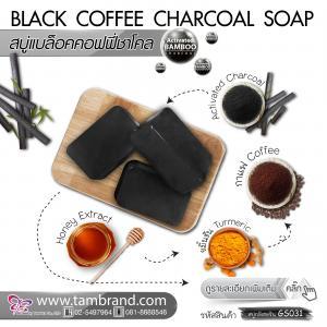 สบู่แบล็อคคอฟฟี่ชาโคล Black Coffee Charcoal Soap ขนาด 70 กรัม