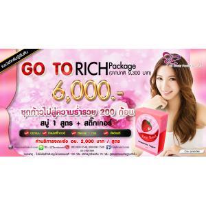Go to Rich Package 6,000.- : โปรโมชั่นทำแบรนด์สบู่ 200 ก้อน พร้อมแปะสติ๊กเกอร์