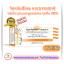 ((เซตคู่สุดคุ้ม)) กลูต้าเจล+วิตซีเจล ขาวไสทันใจเทียบเท่าแบบฉีด Livon Lypo-SphericTM Glutathione (GSH) 450 mg + Livon Lypo-Spheric Vitamin C 1000 mg สำเนา thumbnail 3
