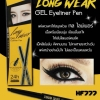 Sivanna Colors Long Wear Gel Eyeliner Pen HF777 กันน้ำ 100% ติดทน 24 ชม.