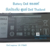 Battery Dell inspiron 14 7460 ของแท้ ประกันศูนย์ Dell ราคา ไม่แพง