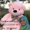 ตุ๊กหตาหมีสีชมพู1.2เมตร