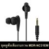 ชุดหูฟังตัดเสียงรบกวนดิจิตัล MDR-NC31E